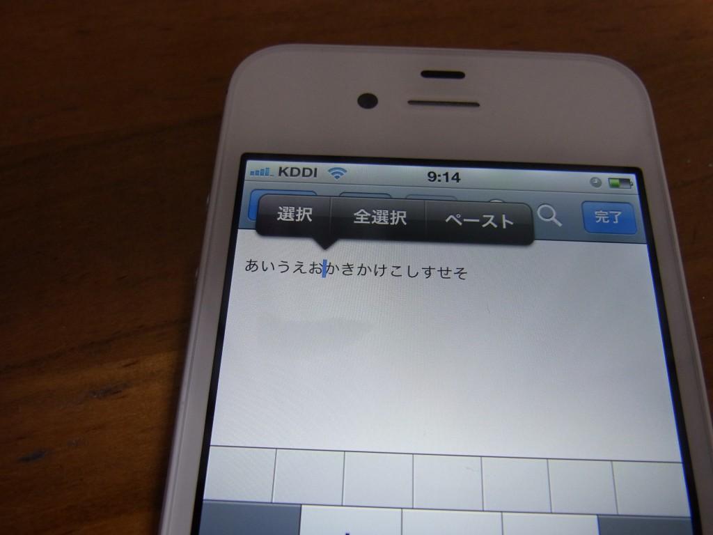 iphone0704_03