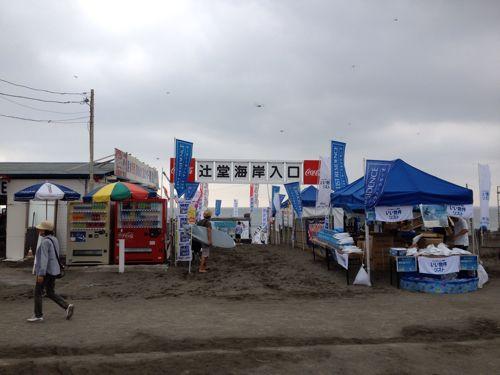 辻堂海岸に海の家ができていました!