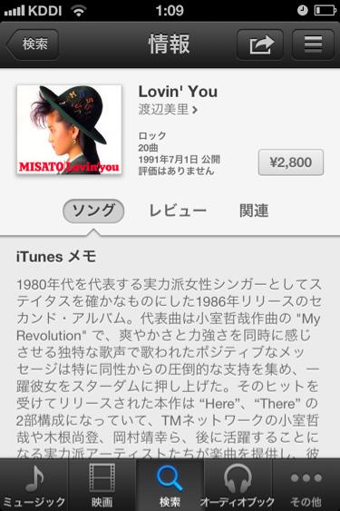 渡辺美里、iTunesに登場。名作『BREATH』は今聞いてもハートに響く