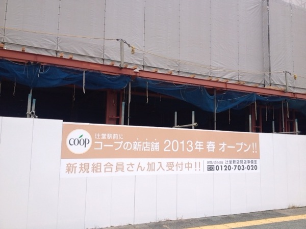 辻堂駅前にコープ! 2013年春オープン予定
