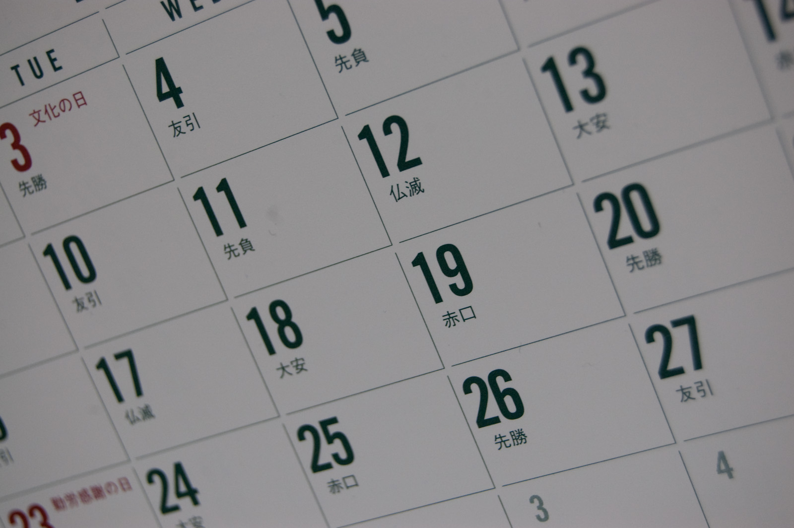 浦和レッズ2013年試合日程を表にまとめました