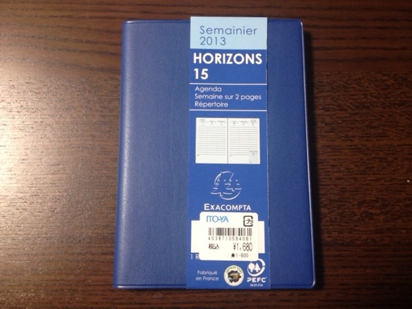 手帳購入! EXACOMPTA(エグザコンタ)HORIZONS 15