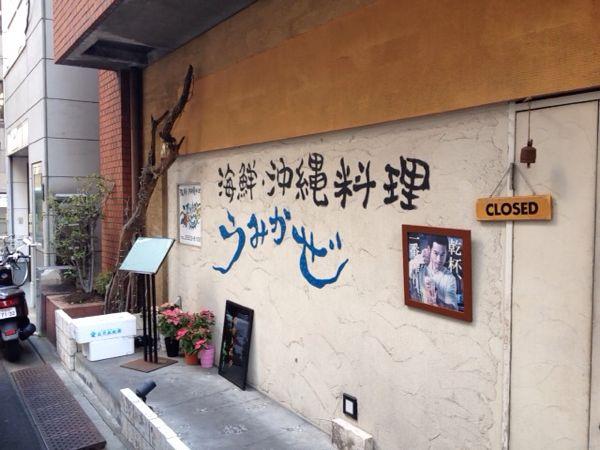 沖縄料理うみかぜ(中央区八丁堀)で豚肉と沖縄そばを食べる
