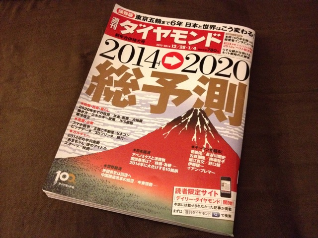 1年ぶりの雑誌購入『週刊ダイヤモンド 2014→2020総予測』