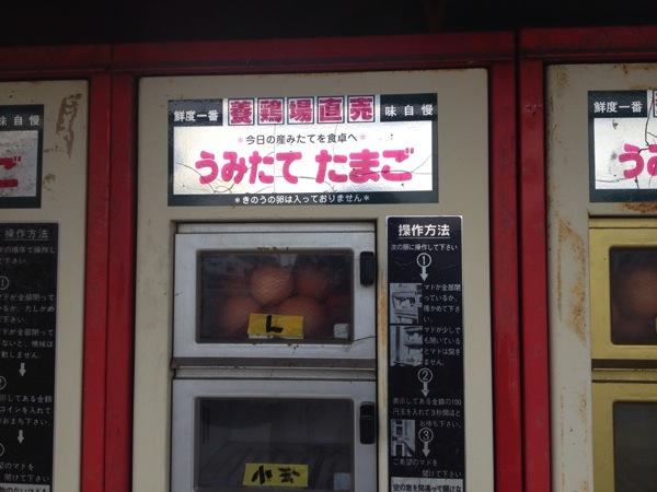卵の自動販売機