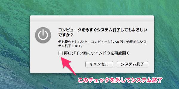 Macのアプリを自動起動させない方法