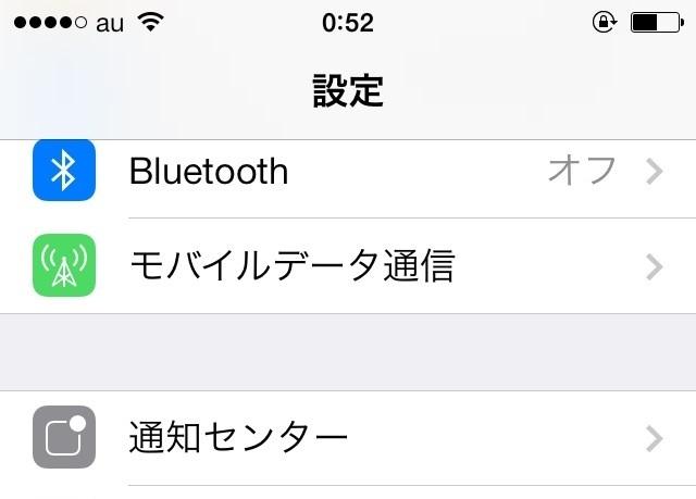 iPhoneで位置情報サービスをオンにしてみました