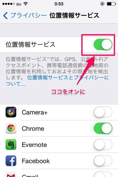iPhone位置情報サービス