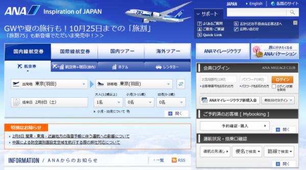 飛行機の運行情報や欠航を確認する方法