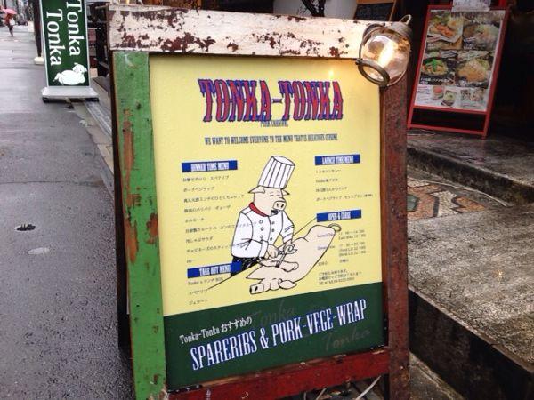 雨の大阪・淀屋橋でひとり豚丼