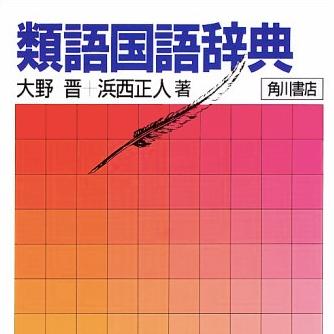 ずっと欲しかった『類語国語辞典』(角川書店)を買ってみました