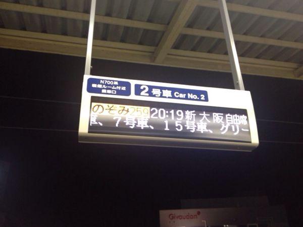 新幹線の自由席で座るために工夫してみた