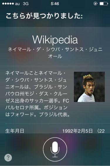 ワールドカップの試合中にiPhoneのSiriで「ネイマール」と聞くとどうなる?