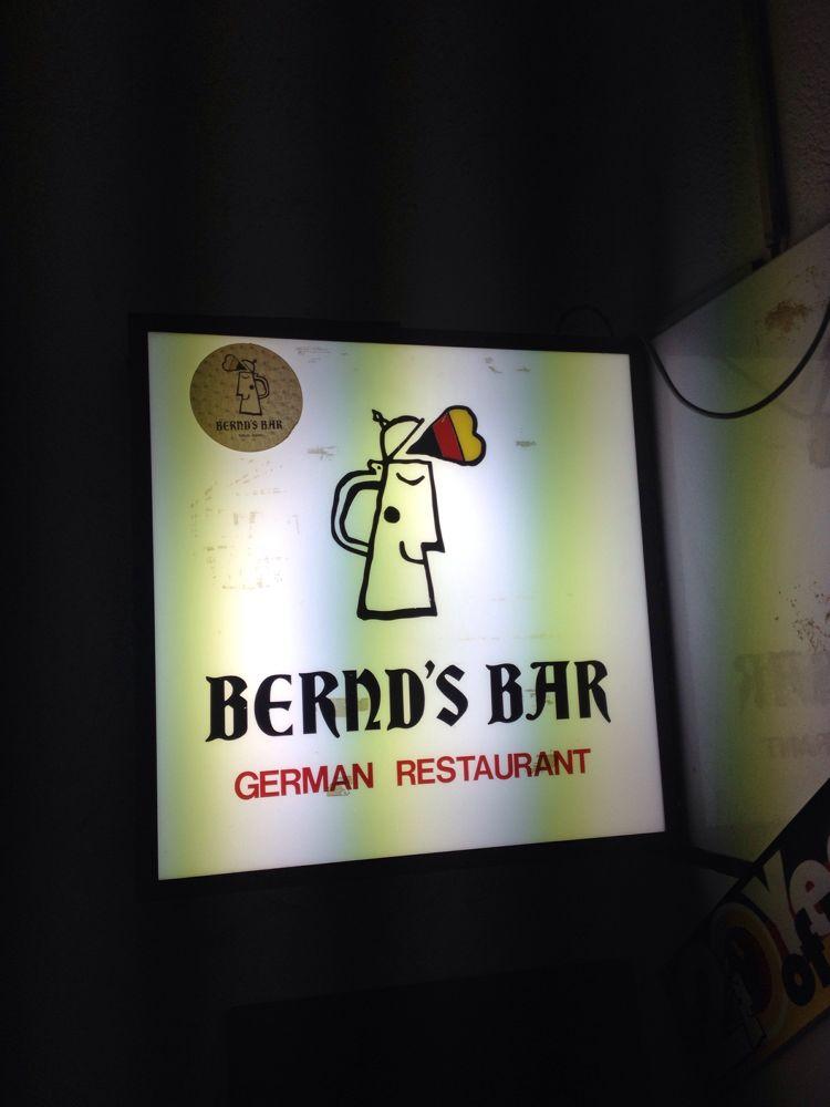 六本木のドイツ料理屋バーンズ・バーに行ってきました