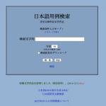 日本語の使い方に自信がない時に便利なWebサービス「日本語用例検索」