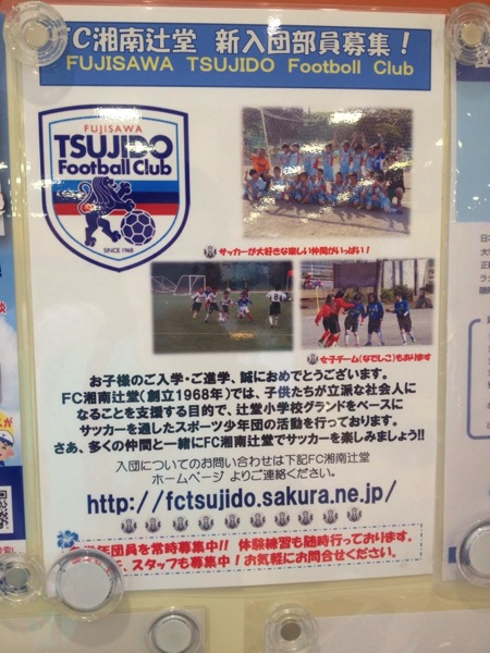tsujido football club