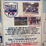 辻堂のチームでサッカーを始めよう