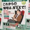 成田エクスプレスで湘南方面に帰宅するという選択肢が増えました