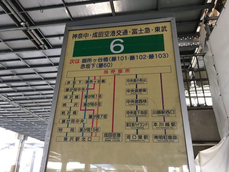 藤沢駅 成田空港
