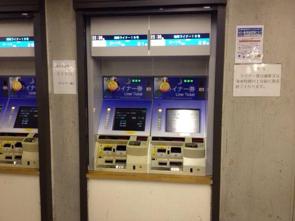 湘南ライナー自動券売機
