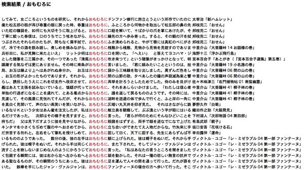 日本語用例検索