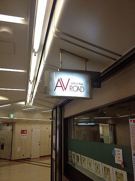 横浜AV ROAD