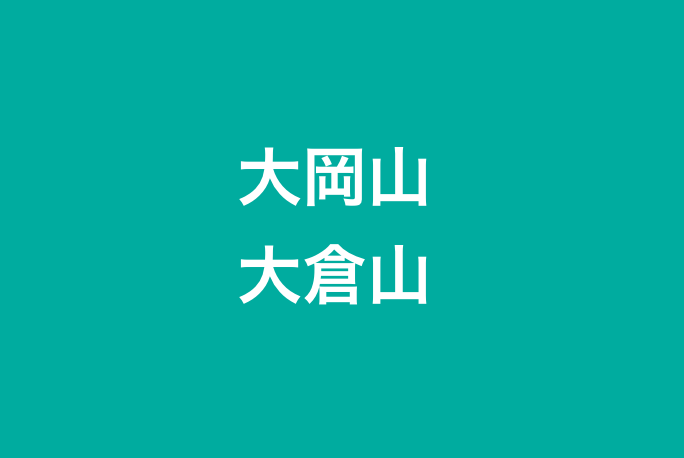 大岡山と大倉山