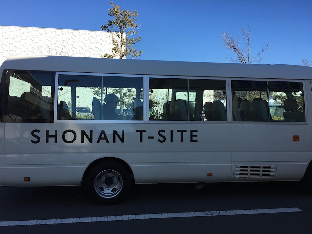 湘南T-SITEシャトルバス
