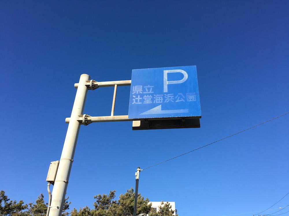 辻堂海浜公園駐車場