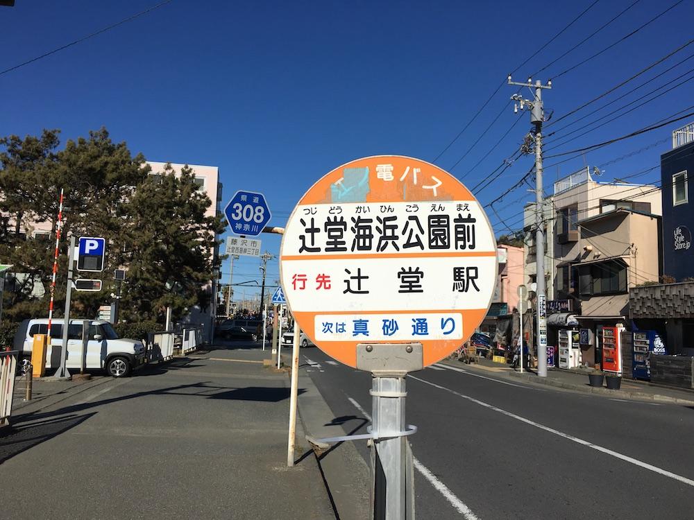 辻堂海浜公園 バス停