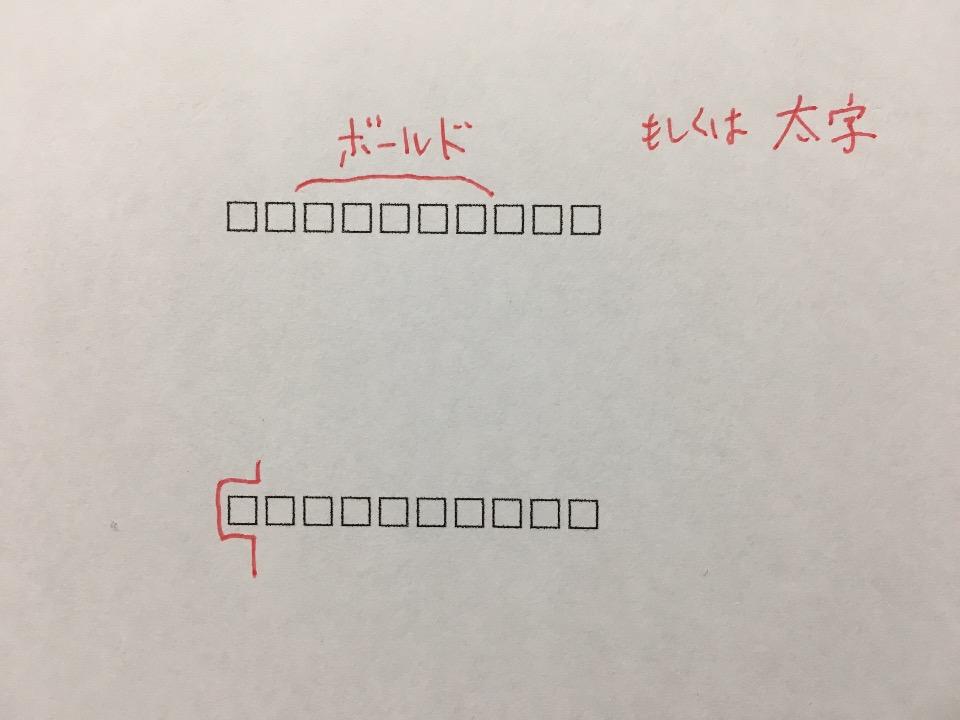 校正記号 太字