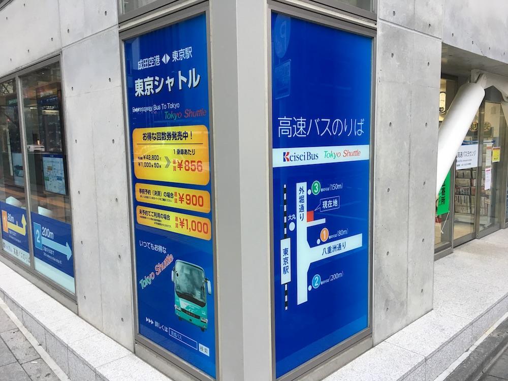 東京駅 京成高速バスラウンジ