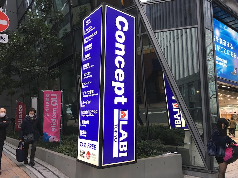 東京駅 ヤマダ電機