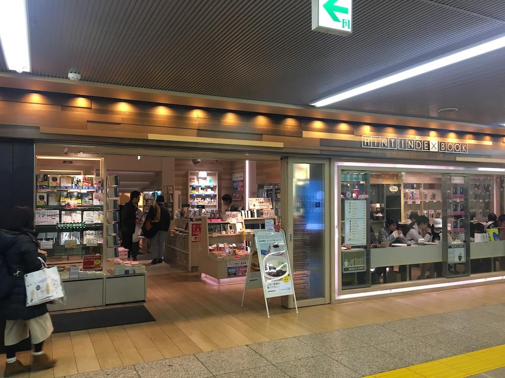 東京駅 ヒントインデックスブック