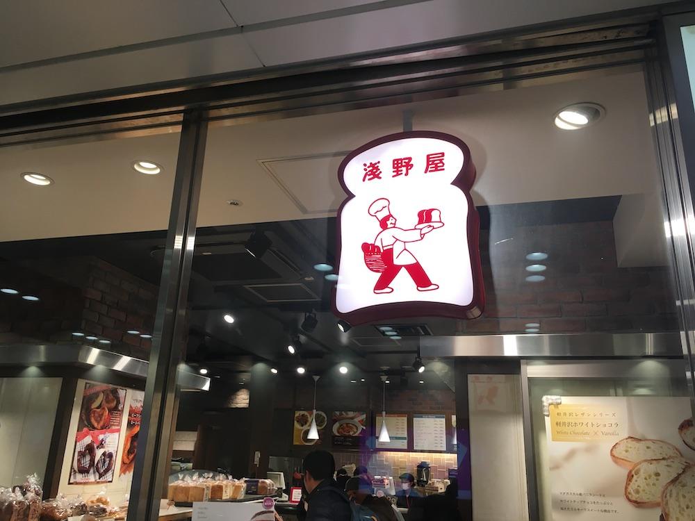浅野屋 グランスタ店