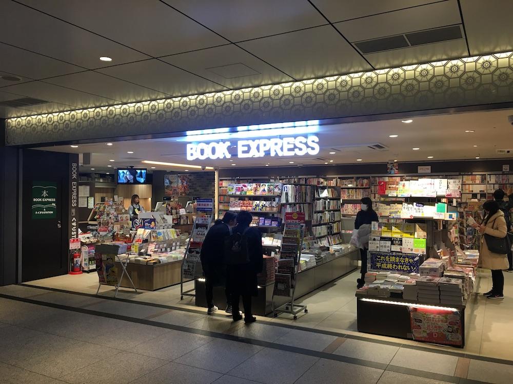 東京駅 BOOK EXPRESS
