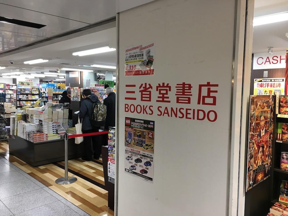三省堂書店 東京駅一番街店