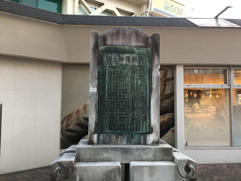 用紙発祥の碑