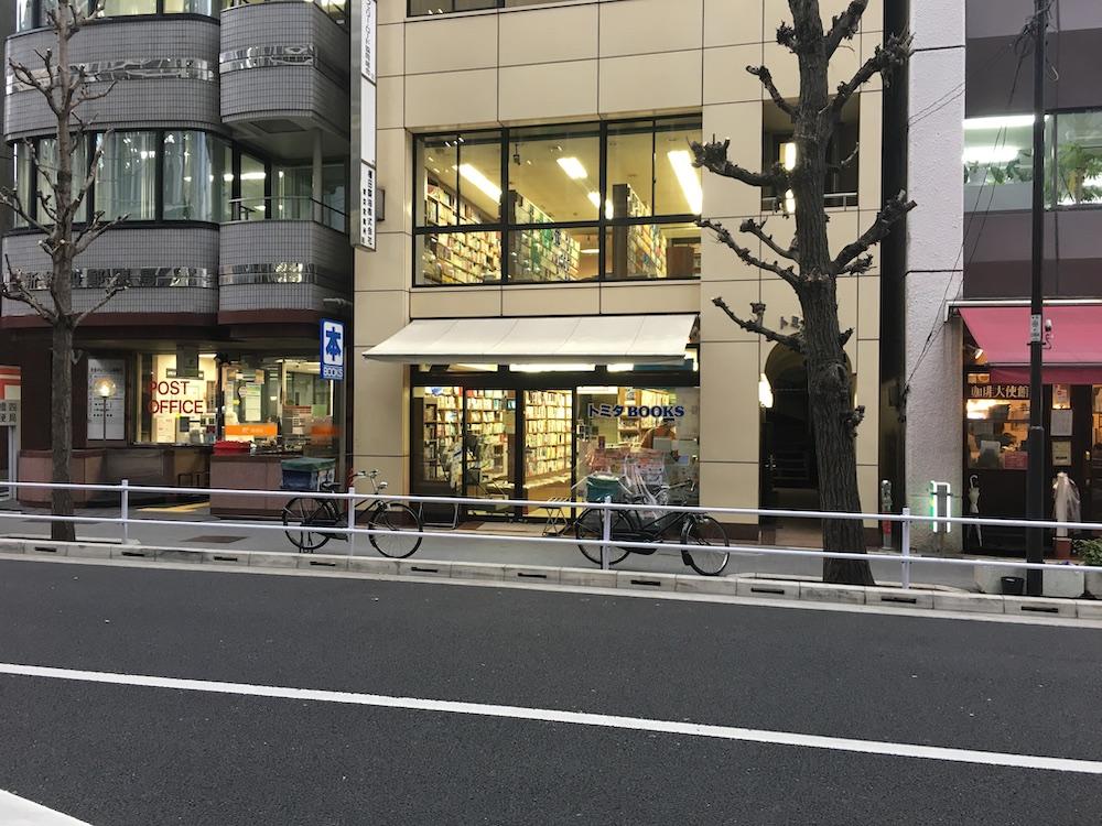 新橋 トミタBOOKS