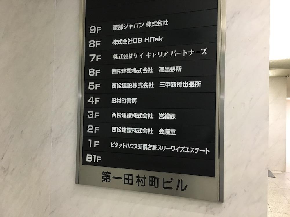 新橋 田村町書房