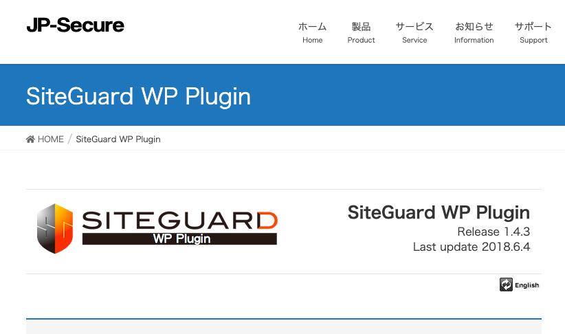 siteguard