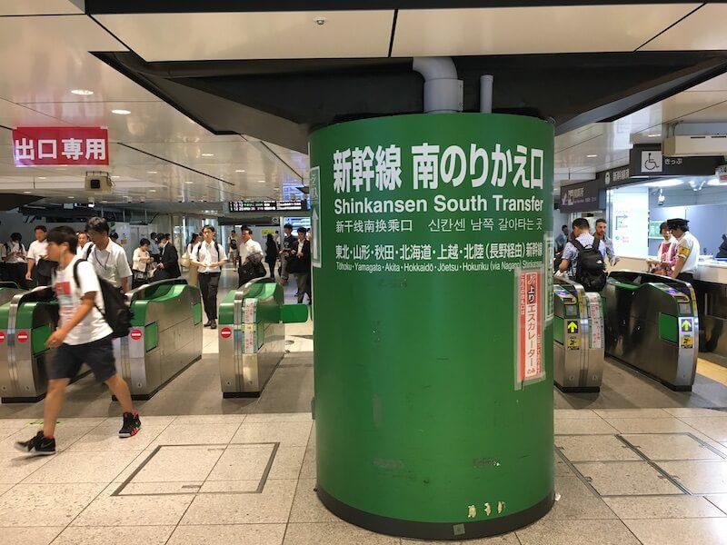 東京駅新幹線南のりかえ口