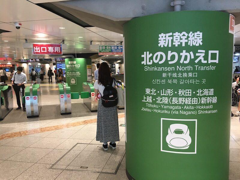 東京駅新幹線北のりかえ口