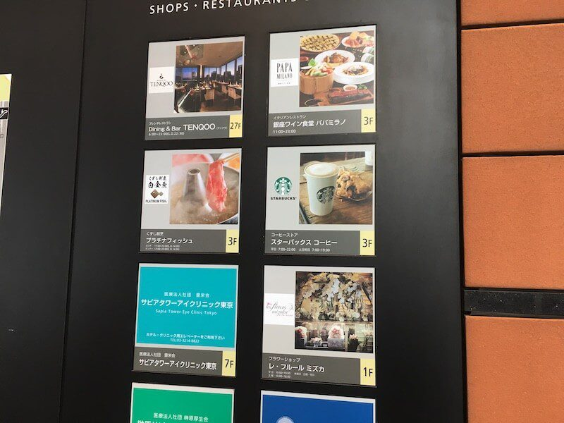 スタバ東京ステーションシティ サピアタワー店