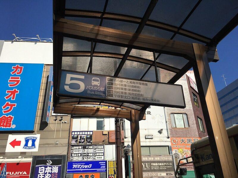 ららぽーと平塚行きバス