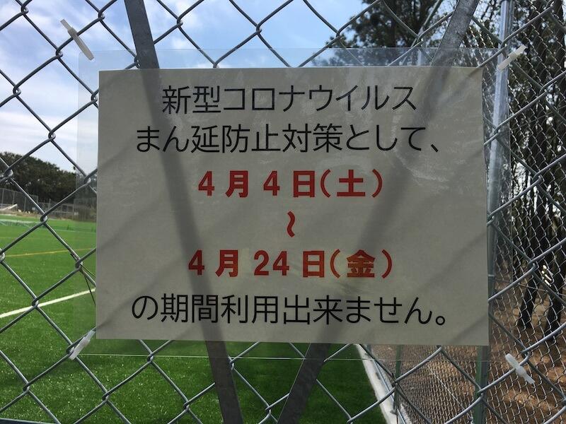辻堂海浜公園多目的グラウンド
